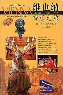 Vienna is for Music Lovers book cover in Chinese